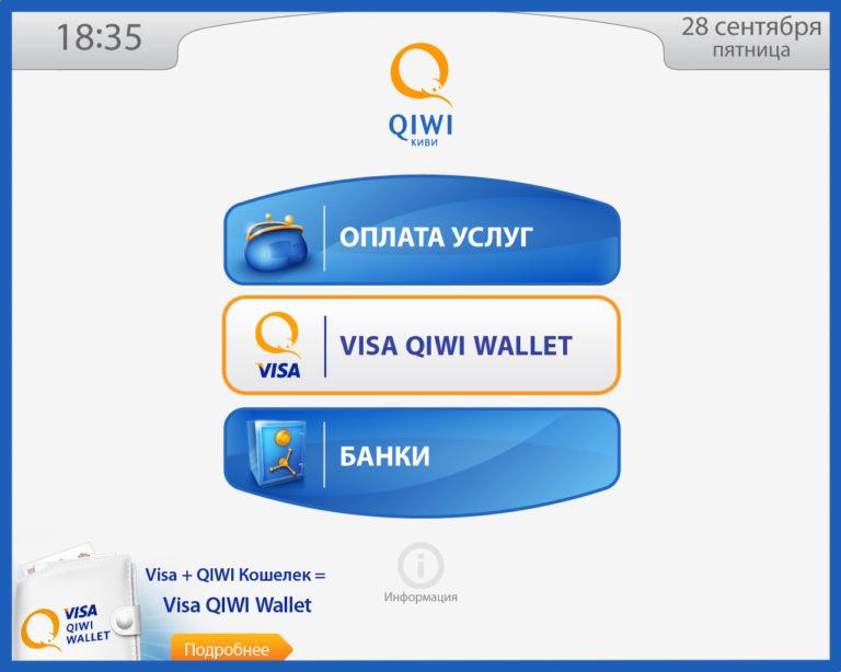 Binance как пополнить счет с Qiwi