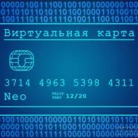 Как привязать виртуальную карту к счету онлайн через интернет банк