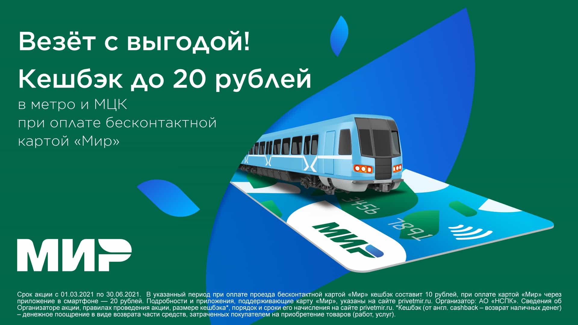 оплата мир пэй в метро